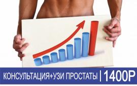 Консультация уролога и УЗИ-1400 рублей.