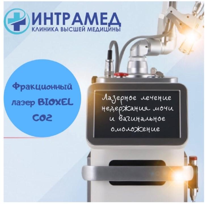Безоперационное лечение недержания мочи и вагинальное омоложение лазером CO2!