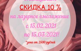 Женщинам скидка 10%