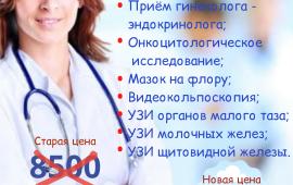 Обследование для женщин